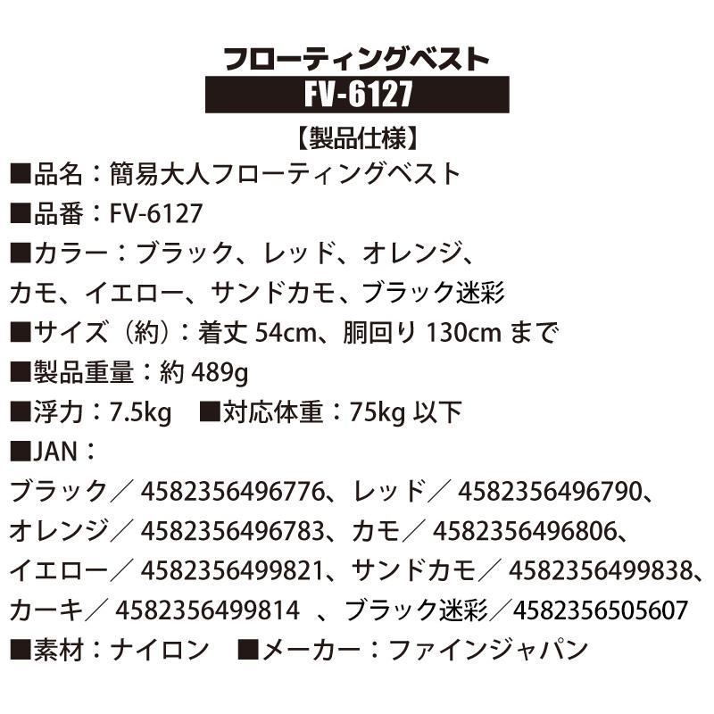 大人用フローティングベスト FV-6127 ファインジャパン 釣り用 フィッシング用