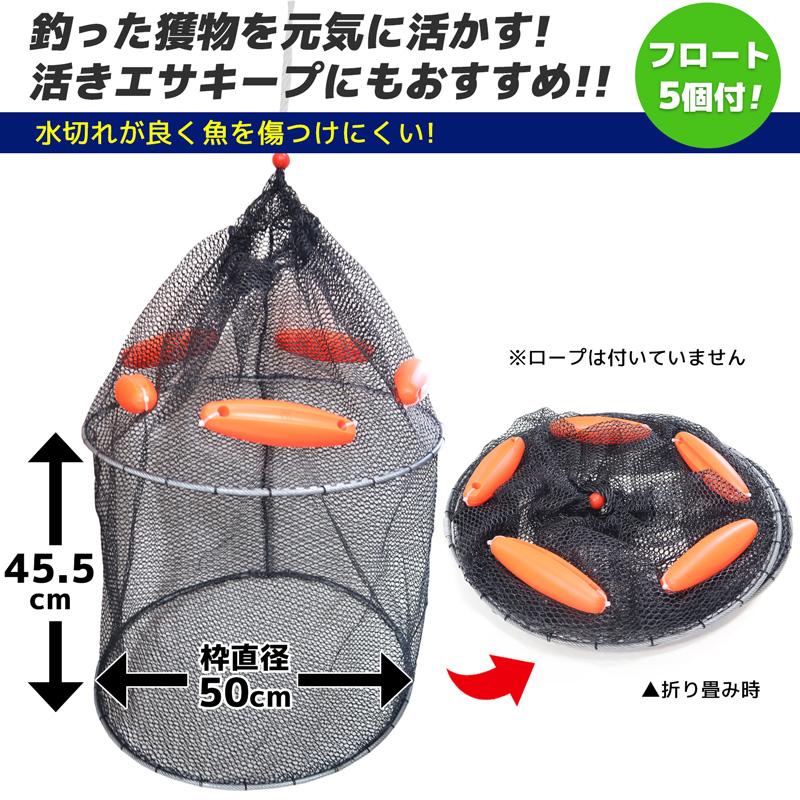 ラバースカリ フロート付 KP-449 枠径50cm×2段 魚活かし スカリ 釣り