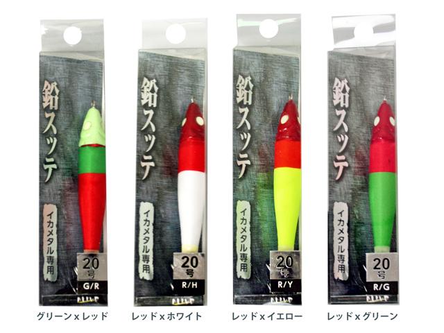 鉛スッテ 20号 KMY-1573 4色セット イカメタル専用 イカ釣り 釣り具