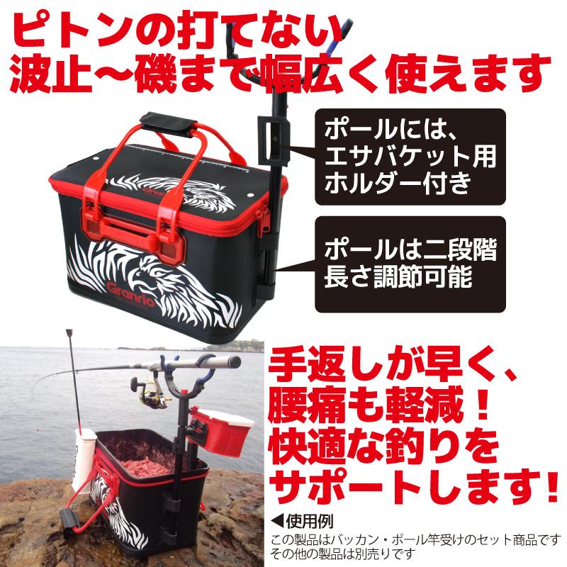 竿立付ホークバッカン 40cm バッカン+ポール+竿受け3点セット G-0759 タカ産業 フィッシング 釣り具