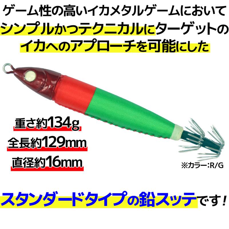 鉛スッテ 35号 KMY-1596 4色セット イカメタル専用 ALIVE イカ釣り 釣り具