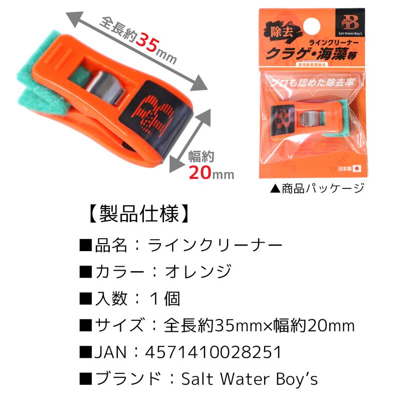 ラインクリーナー クラゲ 海藻の除去に Salt Water Boy's 釣り具