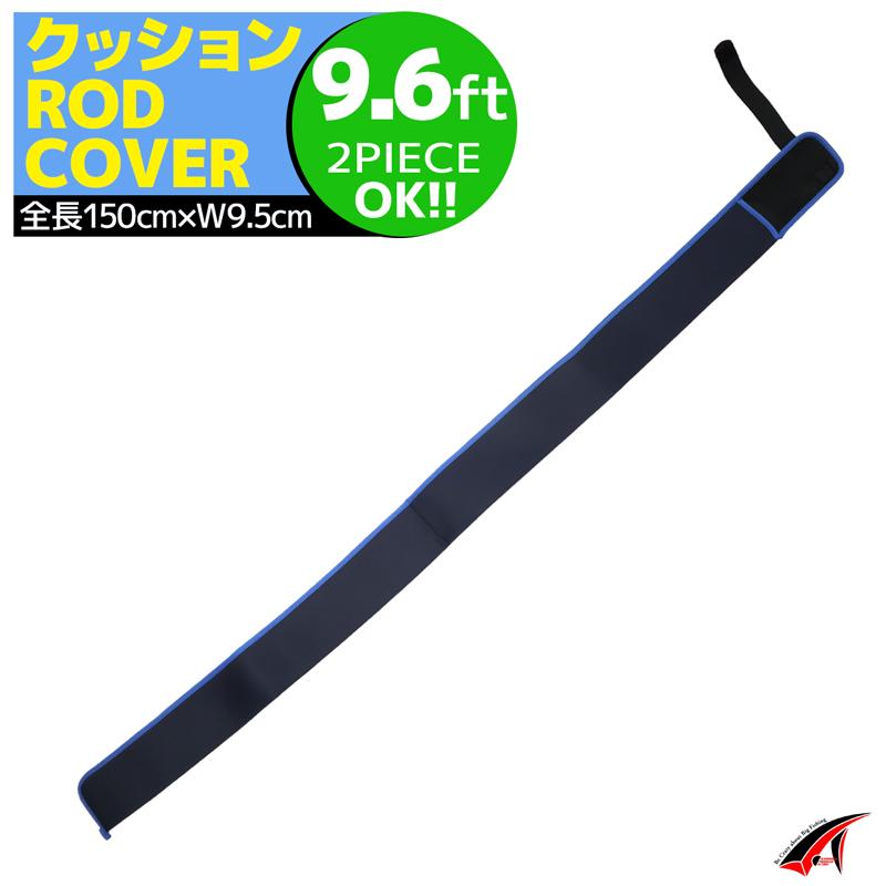 クッションロッドカバー A-0103 全長約150×幅約9.5cm タカ産業 ロッド収納 釣り