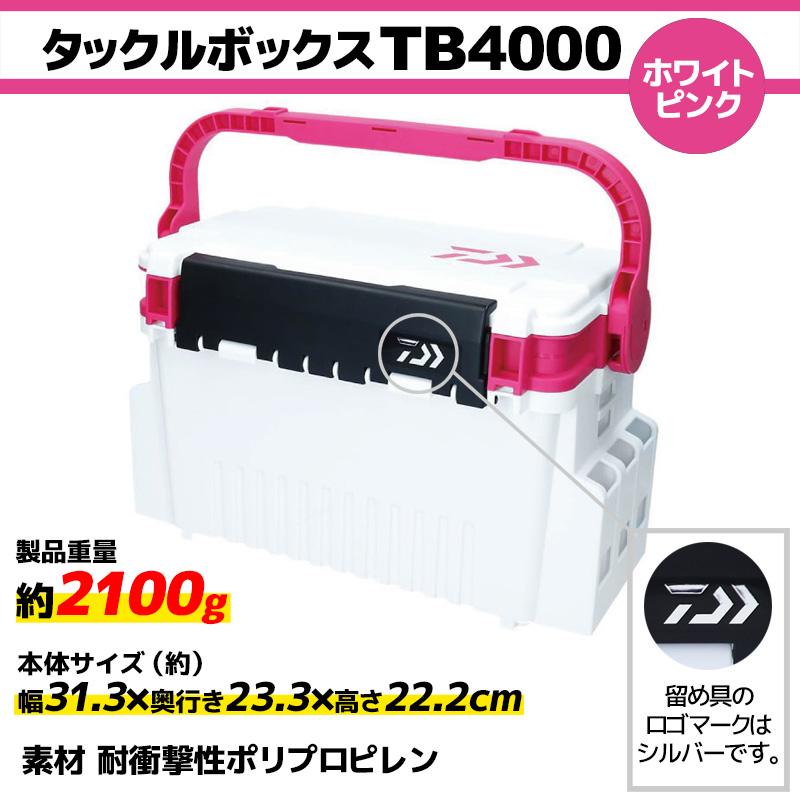タックルボックス TBシリーズ TB4000 ホワイトピンク 釣り用収納ハードボックス ダイワ 釣り フィッシング