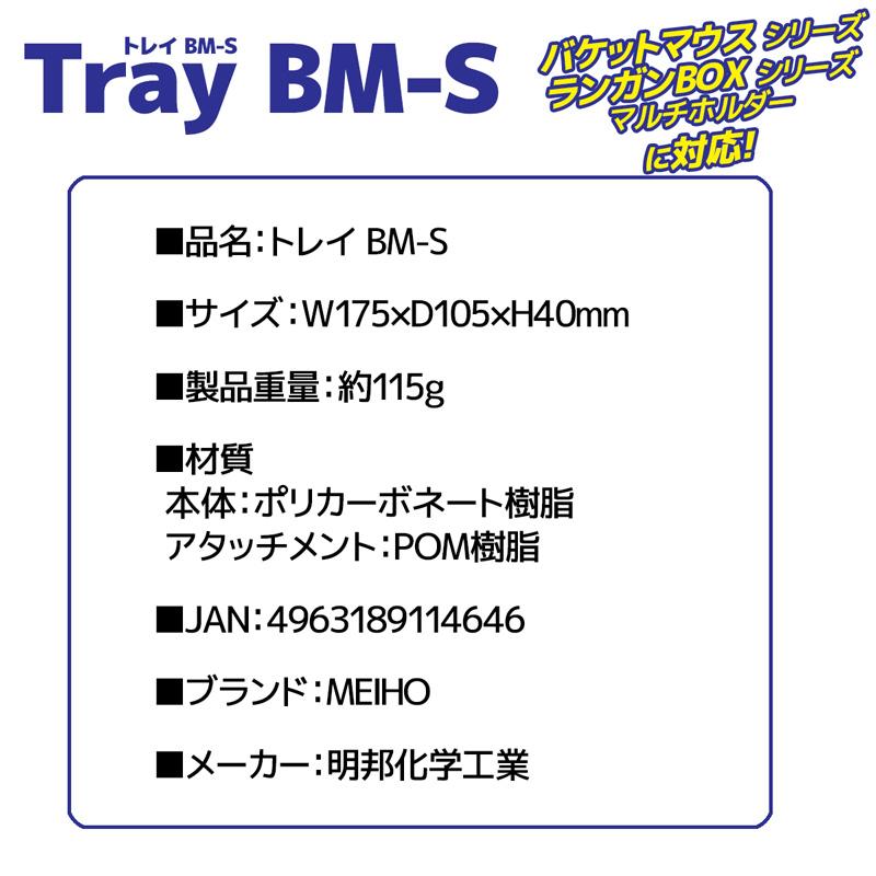 トレイBM-S ブラック175x105x40mm オプションパーツ 明邦化学工業 MEIHO 釣り具