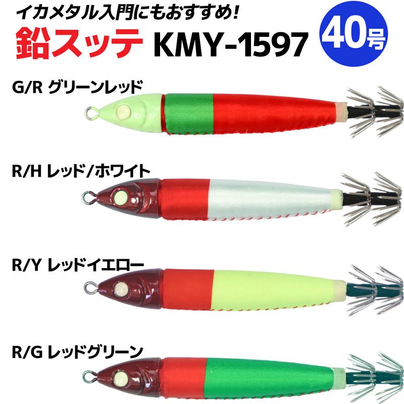 鉛スッテ 40号 KMY-1597 4色セット イカメタル専用 ALIVE イカ釣り 釣り具