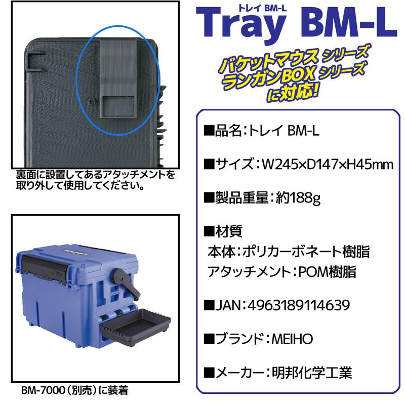 トレイBM-L ブラック245x147x45mm オプションパーツ 明邦化学工業 MEIHO 釣り具