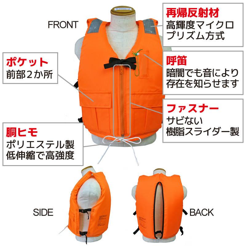 小型船舶用救命胴衣 オーシャンDX-5型 4着セット 津波水害対策 国交省認定品 タイプA 検定品 桜マーク付