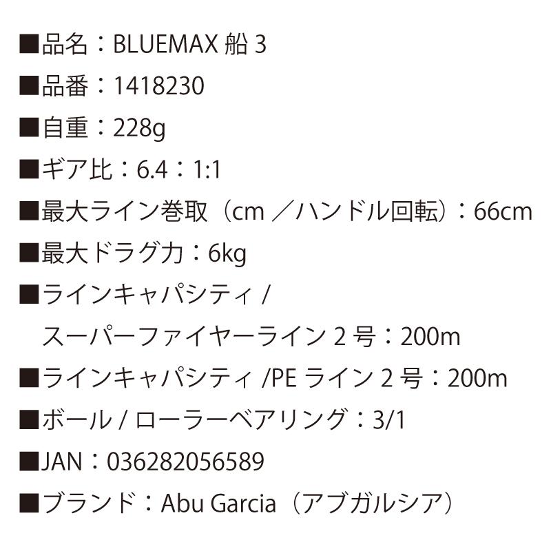 ベイトリール アブガルシア ブルーマックス船3 BLUEMAX船3 Abu Garcia 釣り具 フィッシング