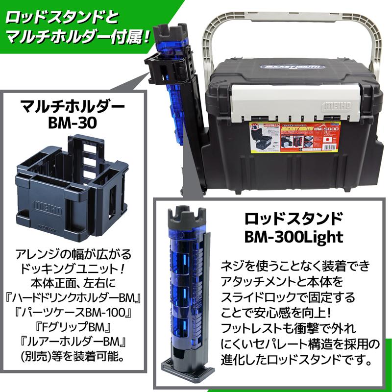 バケットマウスBM-5000 ブラック ロッドスタンド + マルチホルダー 付き 3点セット 明邦化学工業 MEIHO 釣り