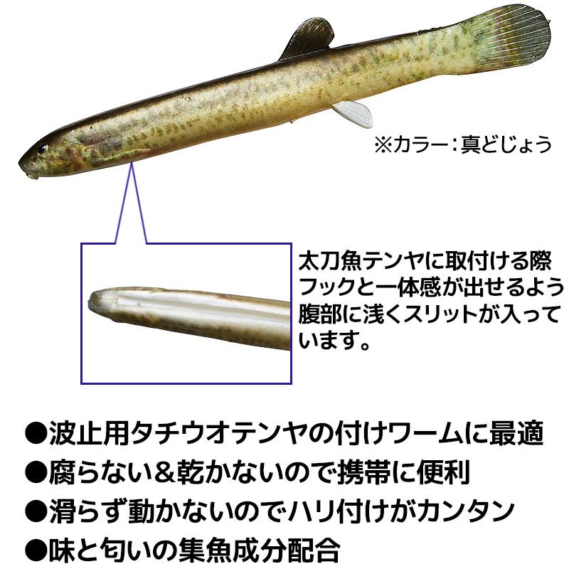 快適リアルどじょうワーム 105mm 3個入 グローブライド ソフトルアー 釣り具