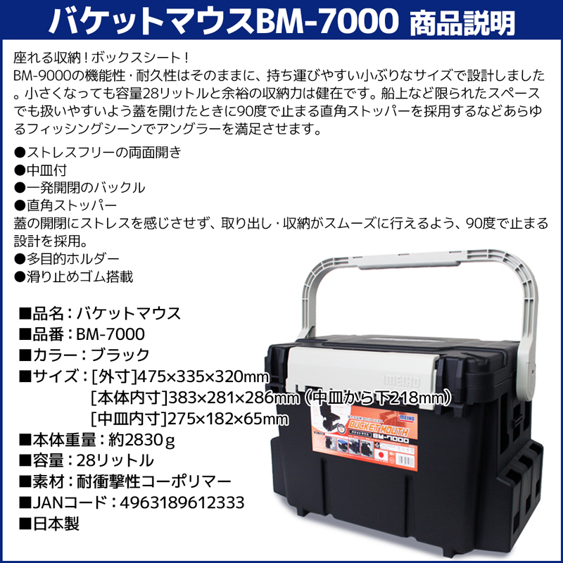 バケットマウスBM-7000 ブラック ロッドスタンド+ストッカー付き 3点セット 釣り用収納ハードボックス 明邦化学工業 MEIHO