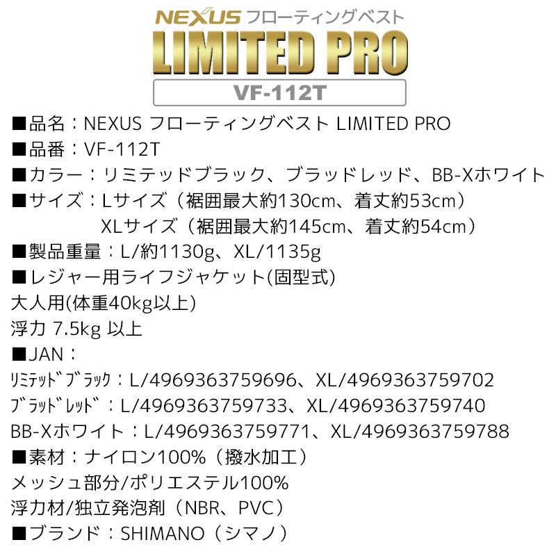 シマノ NEXUS フローティングベスト LIMITED PRO VF-112T タイプL2 釣り フィッシング