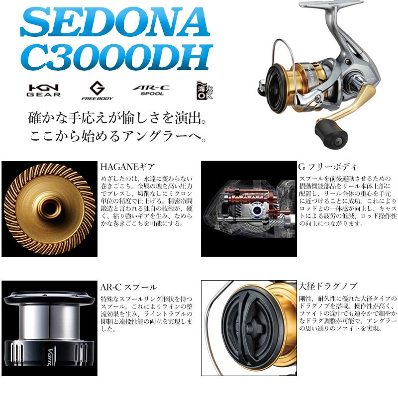 スピニングリール SEDONA セドナ C3000DH シマノ 釣り