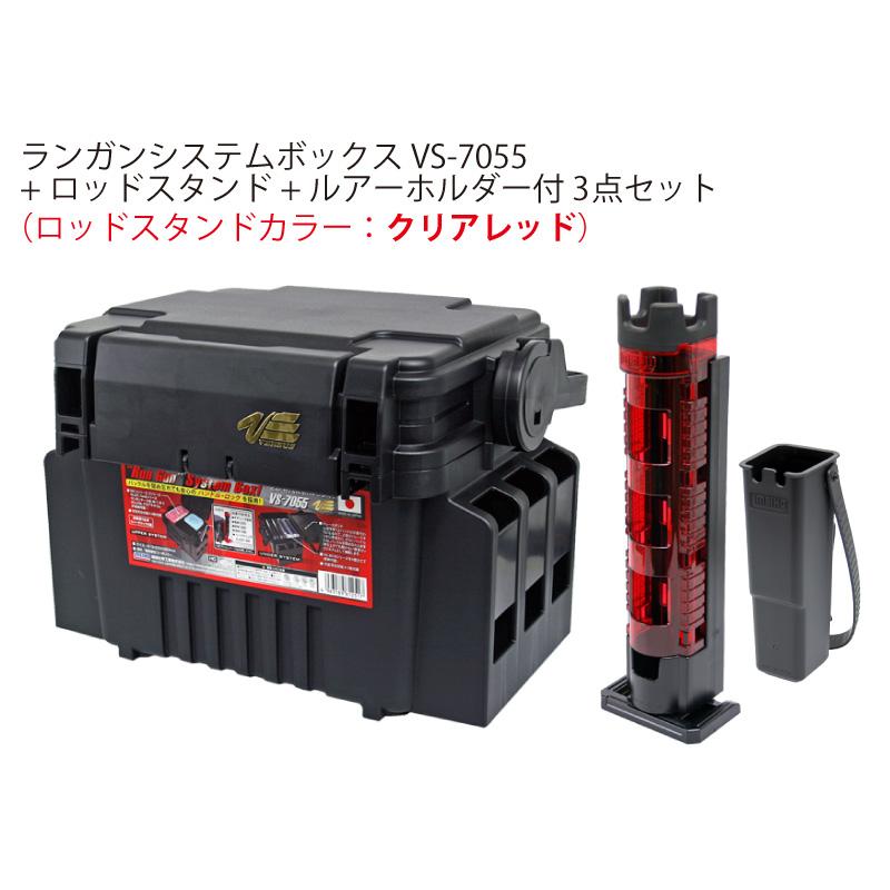 ランガンシステムボックス VS-7055 + ロッドスタンド + ルアーホルダー 付 3点セット 明邦化学工業 MEIHO 釣り具