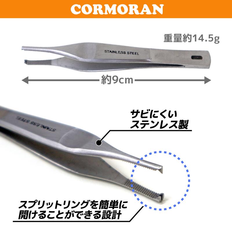コーモラン スプリットリングプライヤー ステンレス製 釣り具