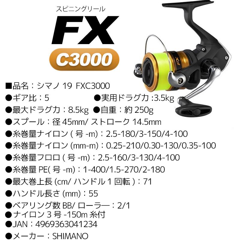 スピニングリール シマノ 19 FX(FX2500/FXC3000) 150m糸付き 箱無し 釣り