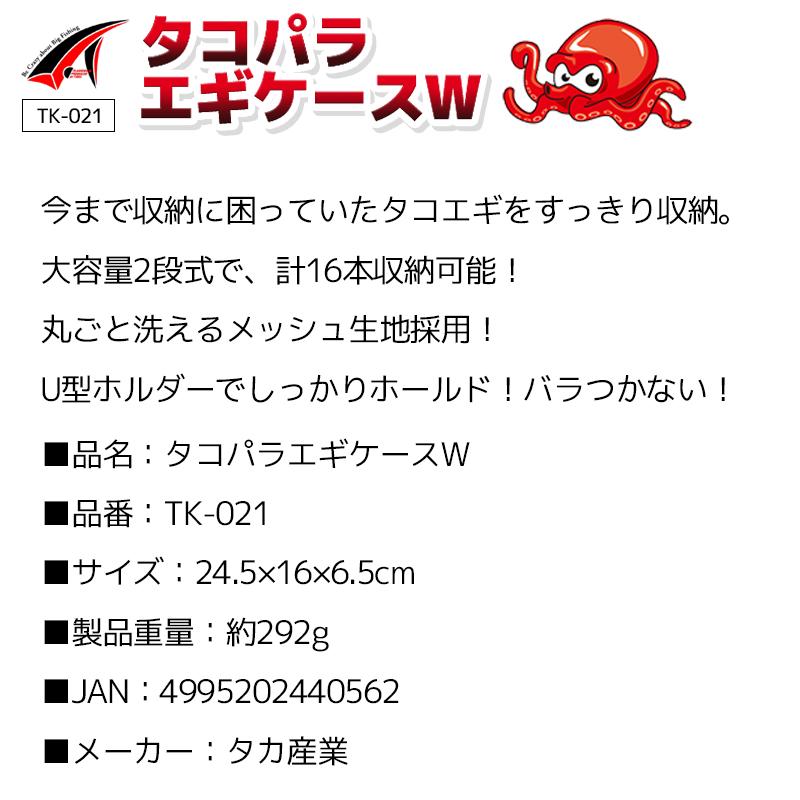 タコパラエギケースW TK-021 24.5×16×6.5cm メッシュ生地 タコエギ専用ケース 16本収納 タカ産業 タコ釣り