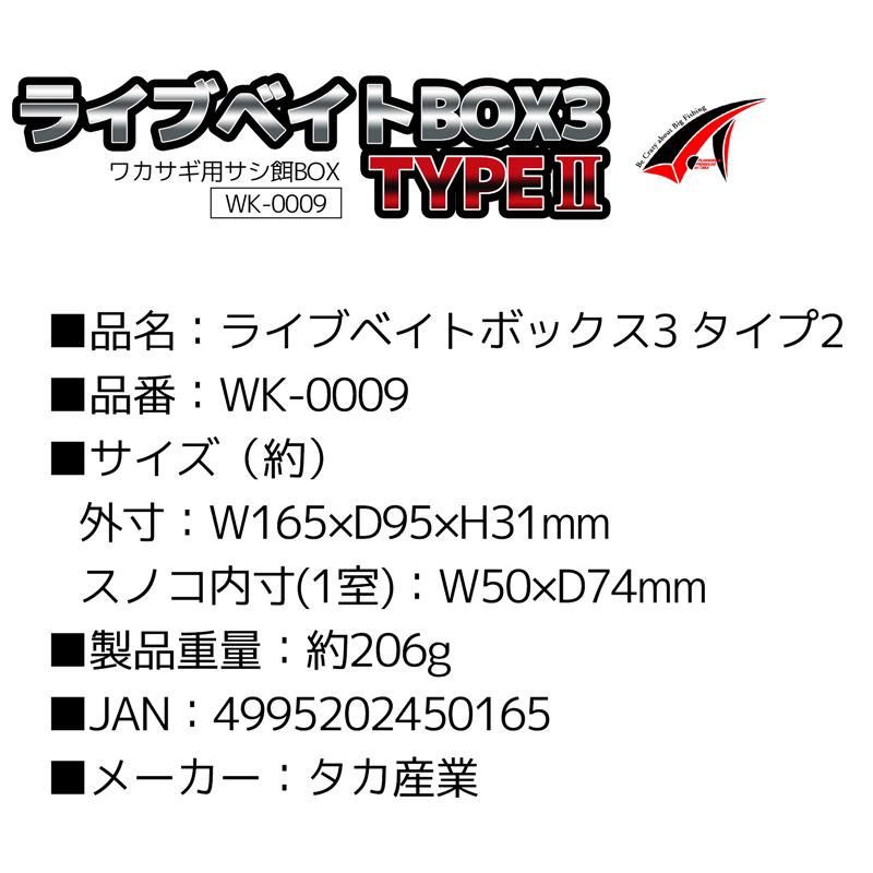 ライブベイトBOX3 タイプ2  WK-0009 タカ産業 エサ箱 釣具