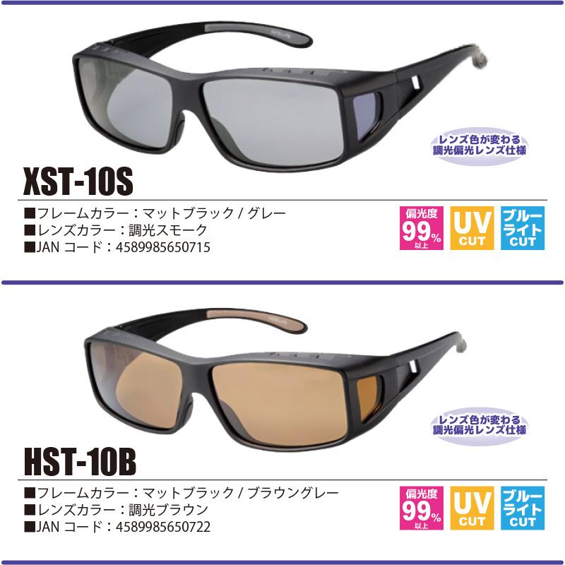 調光偏光サングラス サテライトサンカバー 冒険王 XST ソフト布袋&メガネ拭き付