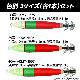 鉛スッテ 30号・35号・40号 色別セット イカメタル専用 イカ釣り 釣り具