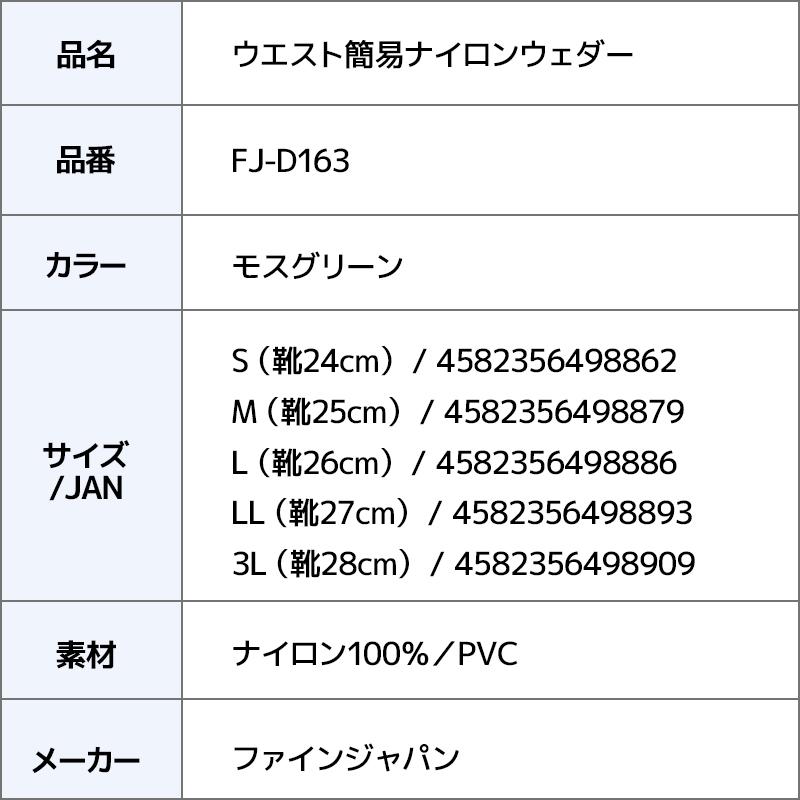 ウエスト簡易ナイロンウェダー FJ-D163 モスグリーン ラジアル底 ファインジャパン(FINE JAPAN) 釣り フィッシング