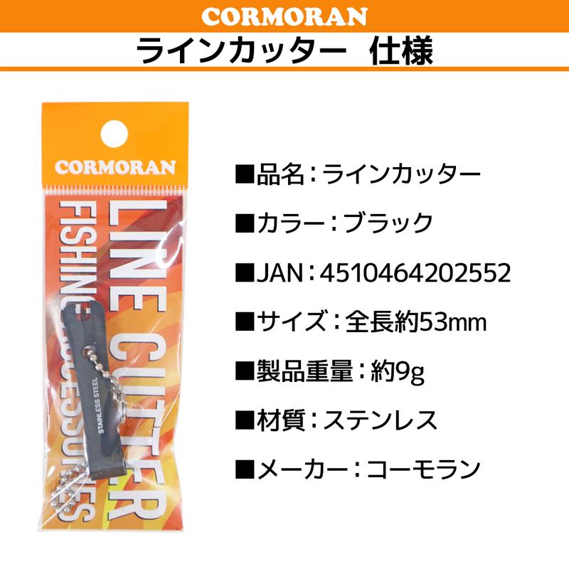 コーモラン ラインカッター ブラック 全長約53mm ステンレス製  釣り具