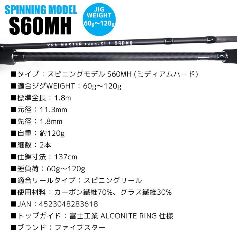 ジギング用ロッド シーマスター タイプ-SLJ 2本継 全長1.8m カーボン70% ファイブスター 釣り竿 ロッド