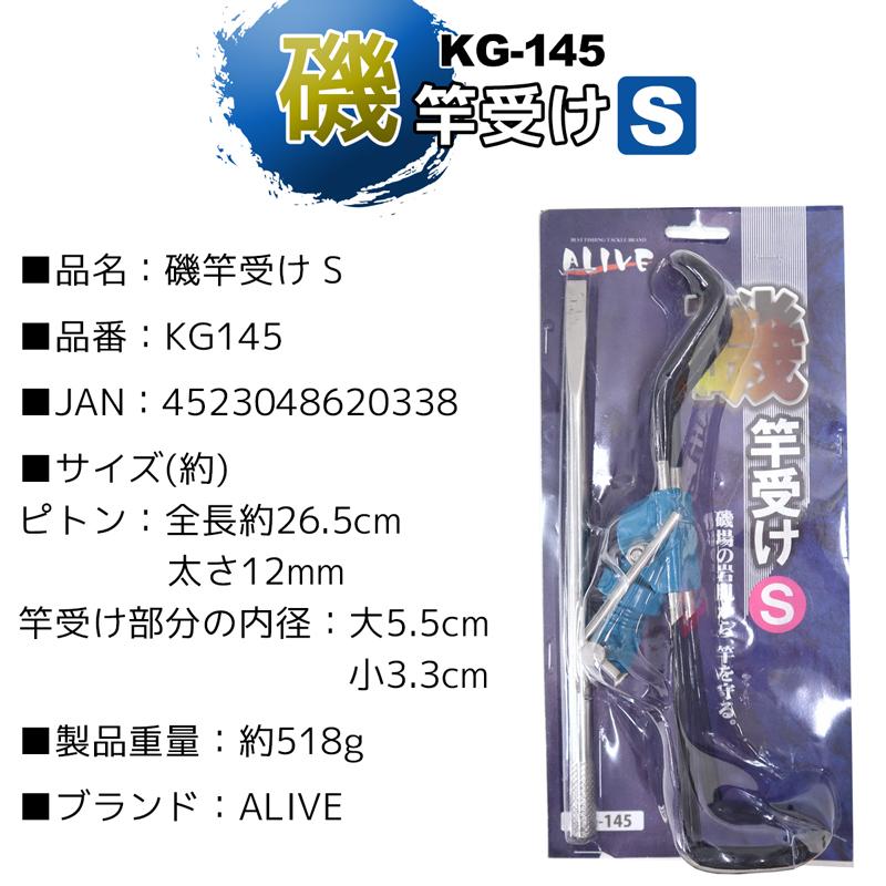 磯竿受け S KG145 磯釣り用竿受け 釣り具