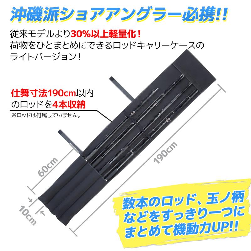 KAMIWAZA ロッドキャリーケースライト 仕舞寸法190cm以内のロッド4本収納可能 Valleyhill 釣具