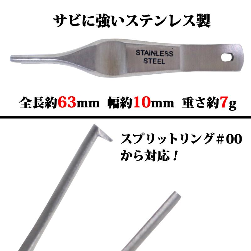 コーモラン ミニスプリットリングプライヤー #00から対応 全長約63mm ステンレス製 釣り具