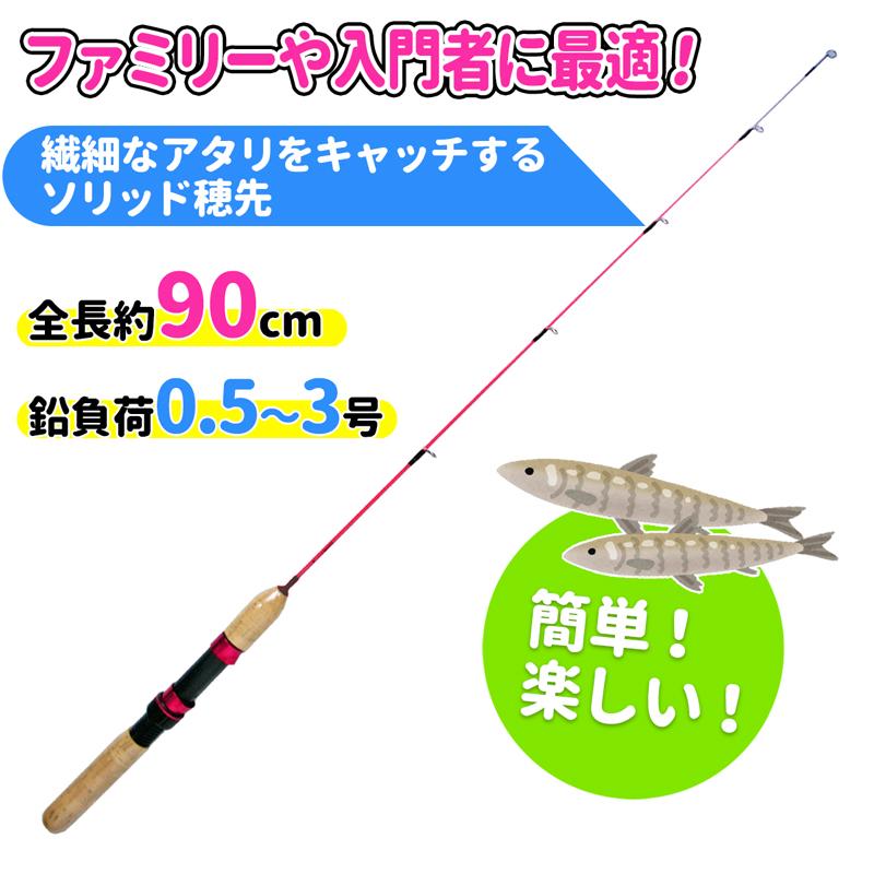 ワカサギ用ロッド わかさぎショット90 鉛負荷0.5〜3号 グラスソリッド 釣り具 竿 フィッシング