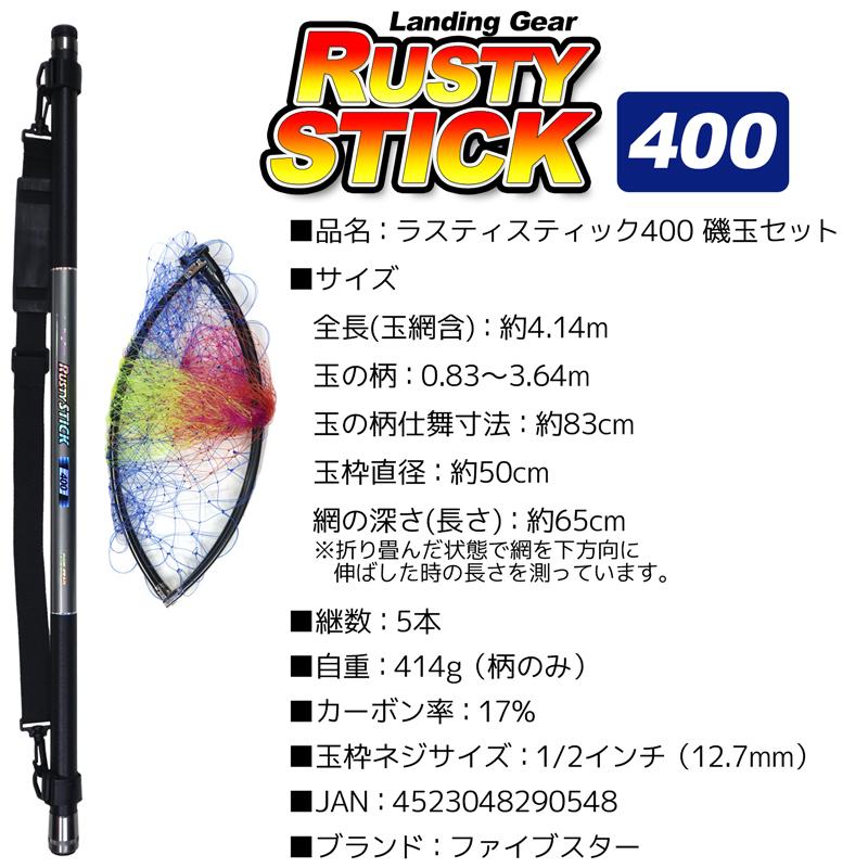 ラスティスティック 磯玉セット 400 中小継 50cmアルミ玉枠 2段網付 FIVESTAR 玉の柄 玉網 釣り具