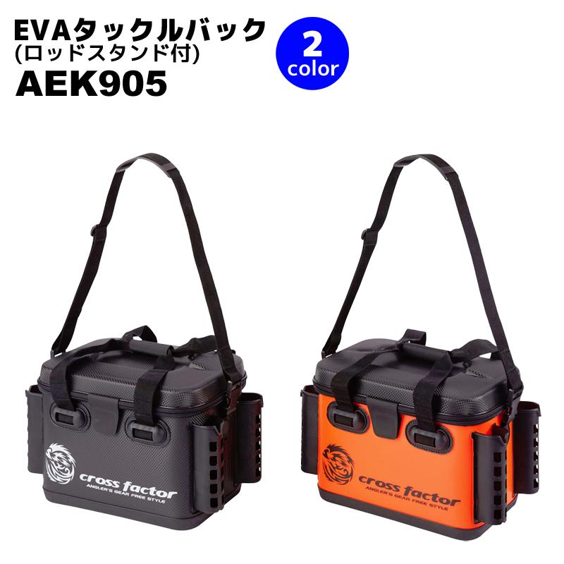 EVAタックルバッグ ロッドスタンド付 AEK905 36cm インナーケース付 cross factor(クロスファクター) 釣り具