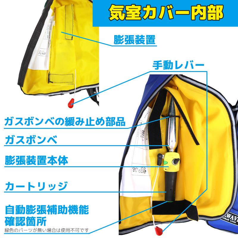 自動膨張式 ライフジャケット 肩掛式 オーシャンLG-1型 国交省認定品 タイプA 検定品 桜マーク付 救命胴衣 フローティングベスト 釣り