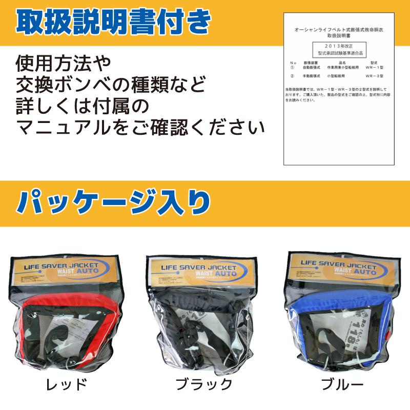 自動膨張式ライフジャケット桜マーク付タイプA ベルト式 オーシャン WR-1型 国交省認定品 検定品 釣り