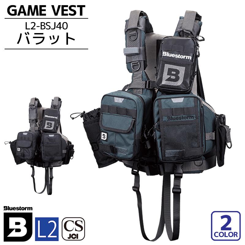 ゲームベスト バラット L2-BSJ40 レジャー用ライフジャケット タイプL2 BLUE STORM 高階救命器具 釣り
