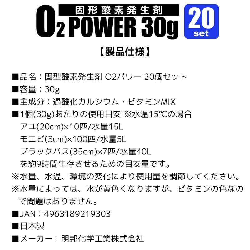固型酸素発生剤 O2パワー 30g 20個セット 海水・淡水両用 ビタミンMIX入 魚・エビ・活餌に MEIHO 釣り用品
