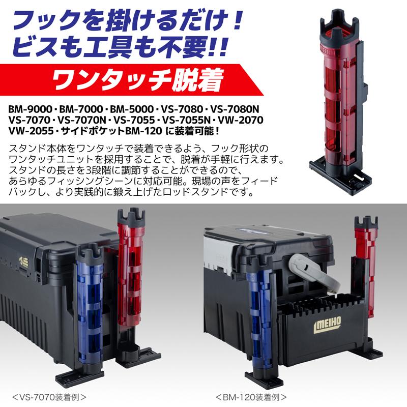 ロッドスタンド BM-250 Light 50×54×283mm 穴径35mmネジ不要 明邦化学工業 MEIHO 釣り具