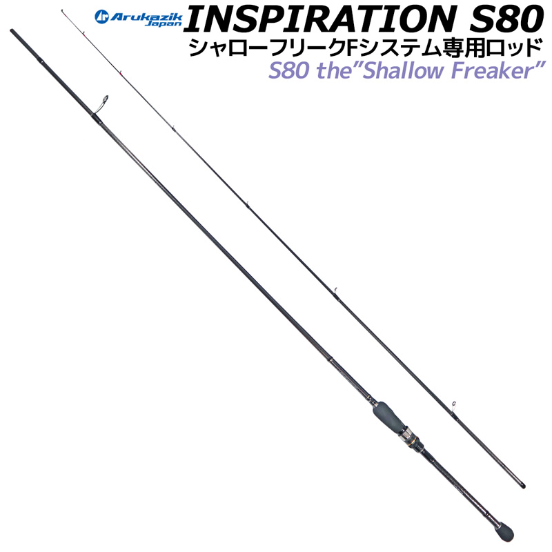 インスピレーション S 80 シャローフリーク Fシステム専用ロッド アルカジックジャパン 釣竿 釣り フィッシング 送料込み