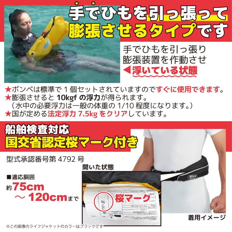 手動膨張式 ライフジャケット ベルト式/オーシャンWR-3 MI 国交省認定品 タイプA 検定品 桜マーク付