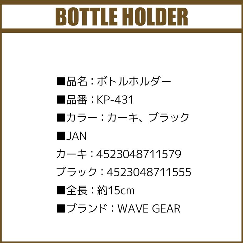 ボトルホルダー KP-431 WAVE GEAR フィッシング アウトドア