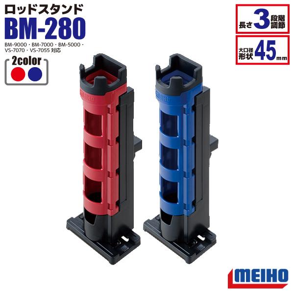 ロッドスタンド BM-280 3段階調節 62×70×316mm 明邦化学工業 MEIHO 釣り具