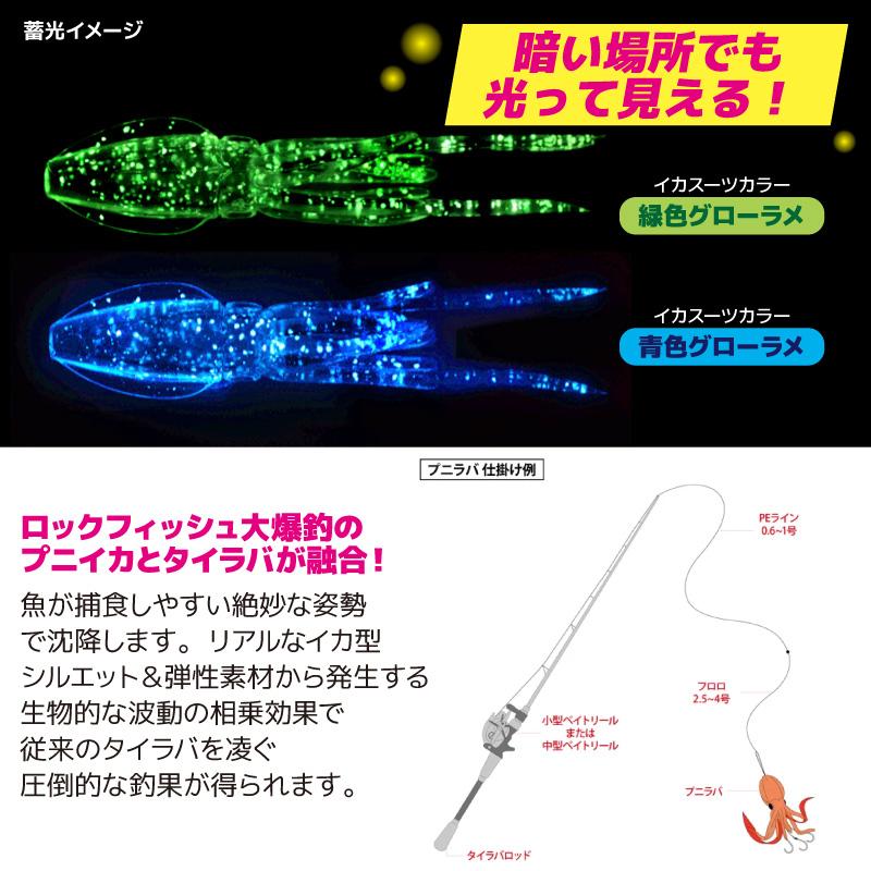 イカ型タイラバ プニラバ 蓄光 グローラメ 60g 2色セット ルミカ 新型タイラバ フィッシング 釣り具