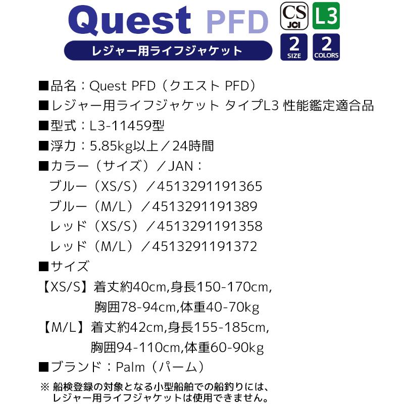Palm Quest PFD パーム クエスト PFD タイプL3 レジャー用ライフジャケット カヌー・カヤック ウォータースポーツ用