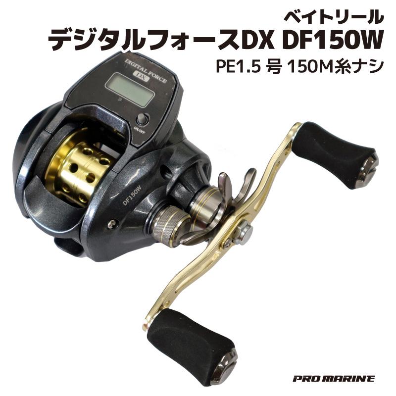 ベイトリール デジタルフォースDX DF150W PE1.5号150M糸ナシ プロマリン PRO MARINE 釣り具