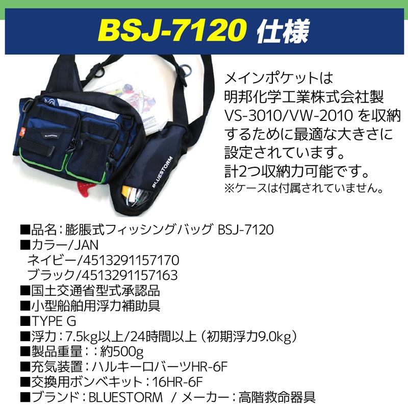 自動膨張式フィッシングバッグ(ライフジャケット) BSJ-7120 小型船舶用浮力補助具 BLUESTORM 高階救命器具 国交省認定品 タイプG 検定品 桜マーク付