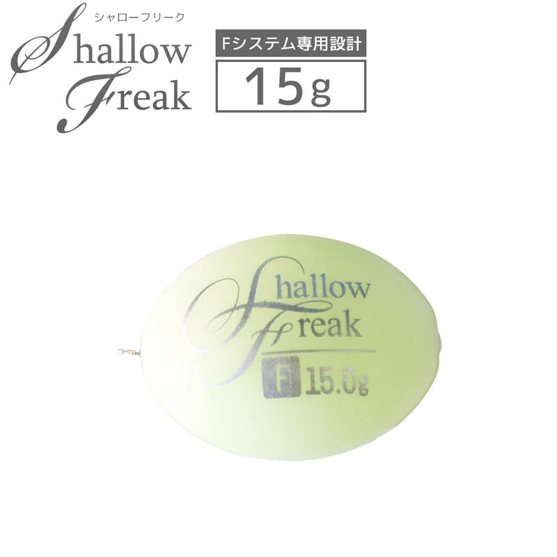 シンカー オモリ シャローフリーク Fシステム 15.0g ホワイトグロー アルカジックジャパン 釣り具