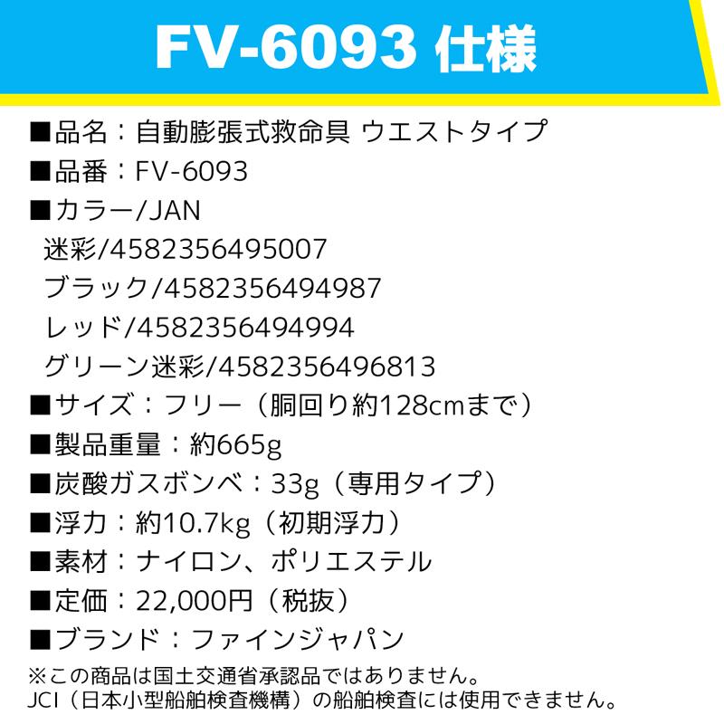 自動膨張式救命具 FV-6093 オカッパリ専用 ウエストベルトタイプ ファインジャパン 釣り