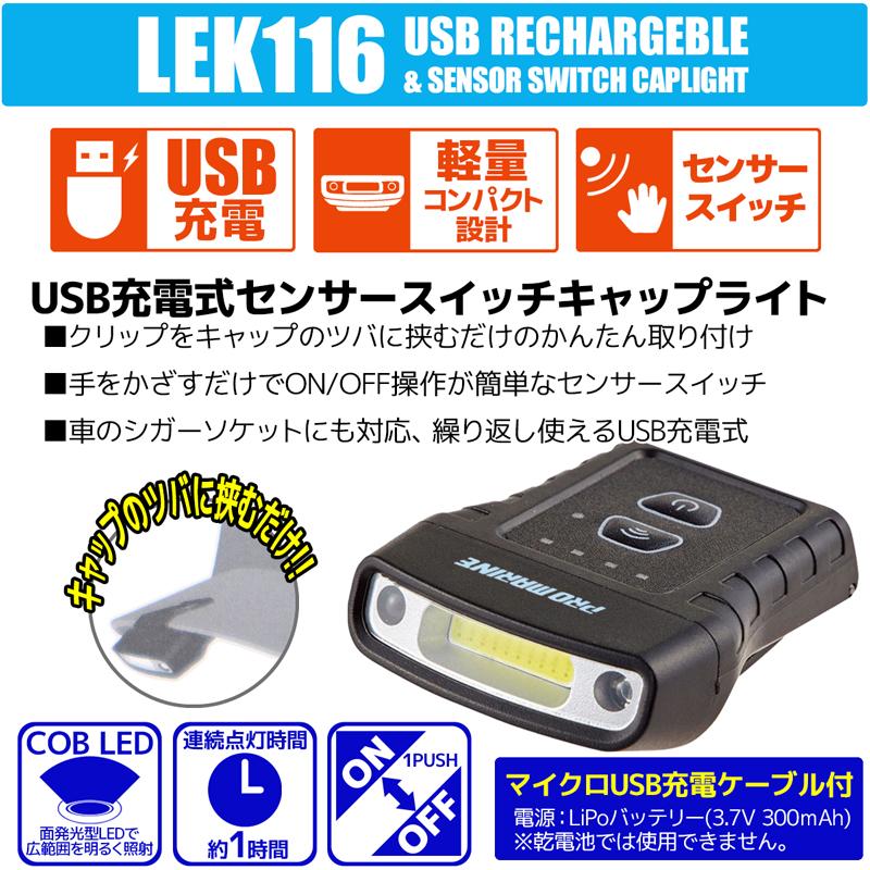 センサー付きCOB LEDキャップライト LEK116 USB充電式 70ルーメン PRO MARINE